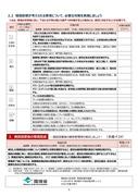 環境配慮ガイドラインチェックシート【小規模出力版】(案)_02