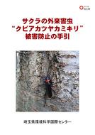 クビアカツヤカミキリ被害防止の手引(埼玉県)_01