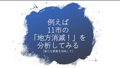東松山市市民環境会議当日資料_12a