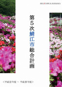 表紙・第5次鯖江市総合計画(2010年3月)