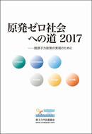 原発ゼロ社会への道2017表紙