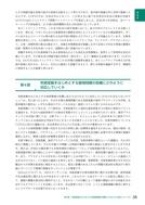 環境白書2020_02