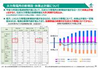 電気事業温暖化対策評価資料集_12