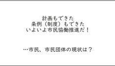 東松山市市民環境会議当日資料_08a