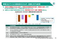 電気事業温暖化対策評価資料集_19