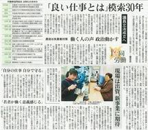 東京新聞20201011_2