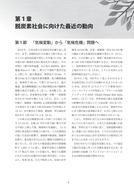 市民版環境白書2020グリーンウォッチ_01