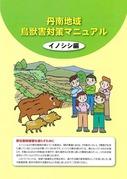 丹南地域鳥獣害対策マニュアル(イノシシ編)2011年2月_ページ_1