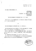 関係都県知事意見_05