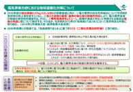 電気事業温暖化対策評価資料集_1