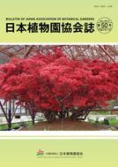 日本植物園協会誌50号_1