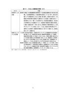 【資料2】東松山市ごみ処理基本計画素案_2