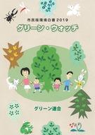 green_watch2019S