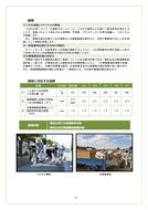 東松山市総合振興計画審議会資料20201102_16