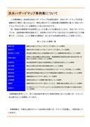 洪水ハザードマップ事例集(2019年7月)_01