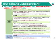 電気事業温暖化対策評価資料集_4