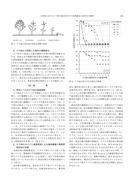 ●日林誌 (2012) 94巻223‒228_1