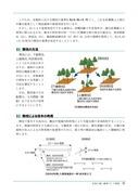災害に強い森林づくり指針(長野県)shishin_8_08