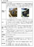 ●指標生物調査・評価マニュアル(資料)2012_1