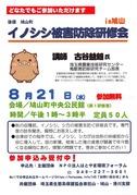 190821イノシシ防除研修会in鳩山
