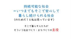 東松山市市民環境会議当日資料_03a