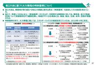電気事業温暖化対策評価資料集_18
