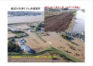 20200128CRCフォーラム・安田_01-002
