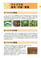 ●野生鳥獣被害防止マニュアル(中型獣類編)農林水産省201803_7