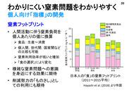 Hayashi20201029_20