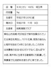 米袋用シール(TOTO・2015・児沢米)