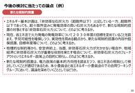 26回総エネ調小委資料_16