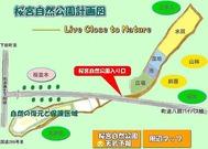 桜宮自然公園