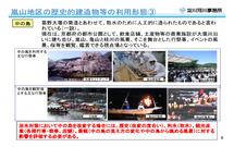 嵐山地区の歴史的経緯_ページ_7