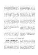 市民版環境白書2020グリーンウォッチ_03
