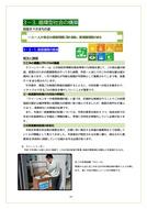 東松山市総合振興計画審議会資料20201102_15