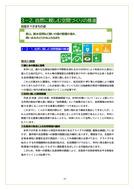 東松山市総合振興計画審議会資料20201102_13