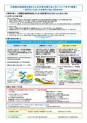 大規模広域豪雨を踏まえた水災害対策(概要)