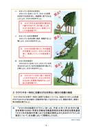 かかり木処理ガイドライン_4