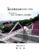 表紙・改訂・鯖江市都市計画マスタープラン