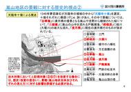 嵐山地区の歴史的経緯_ページ_4