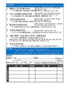 埼玉県河川交流会(20170204)_ページ_2