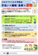 手洗い×睡眠・食事×運動・笑顔