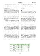 日本植物園協会誌50号_4