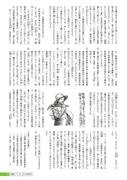 広報立科2019年6月号13ページ