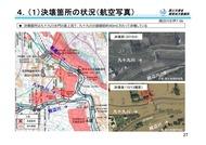第2回荒川水系越辺川・都幾川堤防調査委員会_05