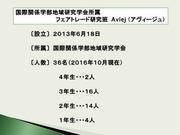 Aviej 団体紹介4