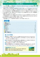 群馬県こども環境白書(2020年版)_02