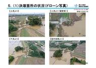 第2回荒川水系越辺川・都幾川堤防調査委員会_09