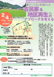 実践セミナー(20160204)