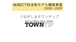 東松山市市民環境会議当日資料_09b